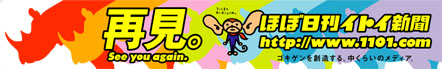 上野動物園のクロサイ看板