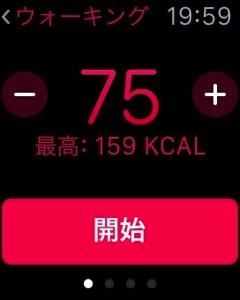 75cal