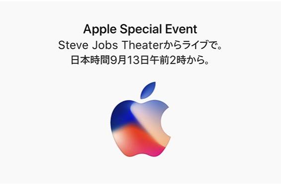 AppleEbentSeptember2017