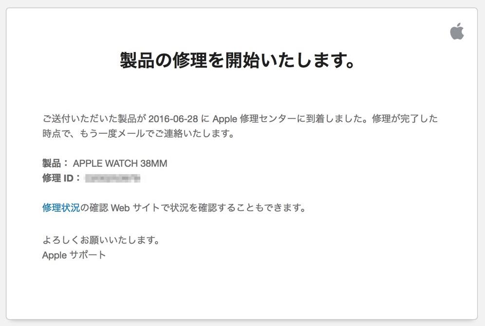 AppleWatchRepairMail0628