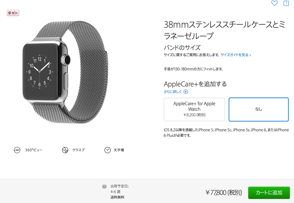 AppleWatch wantmodel