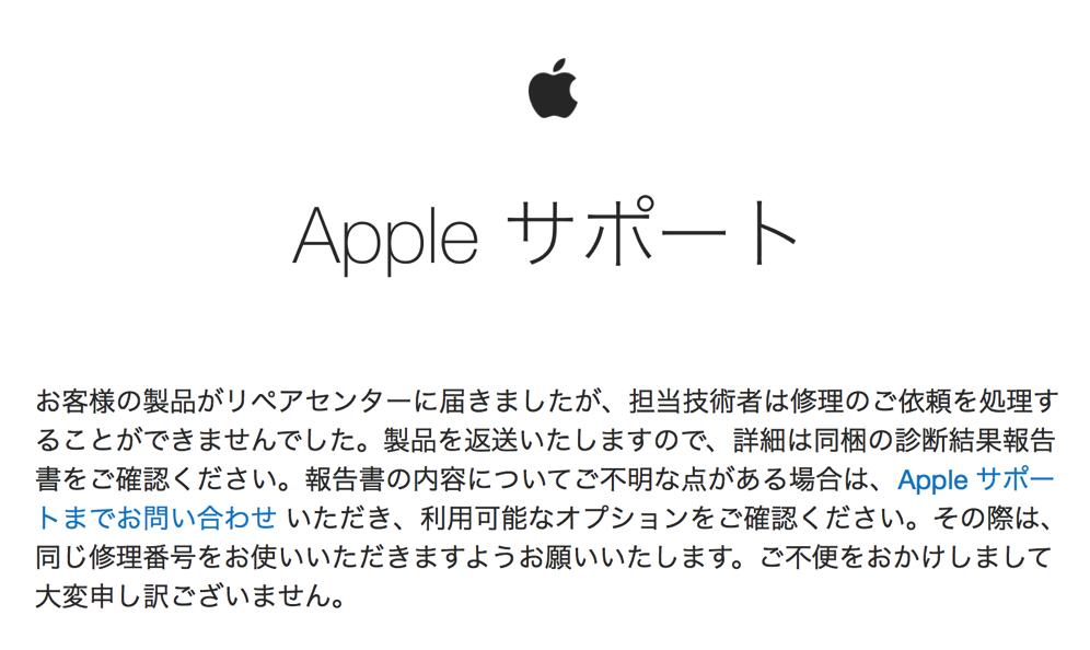 AppleWatchrepair201612
