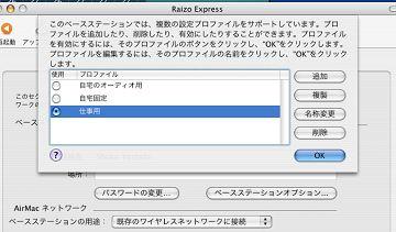 AirMac管理のプロファイル