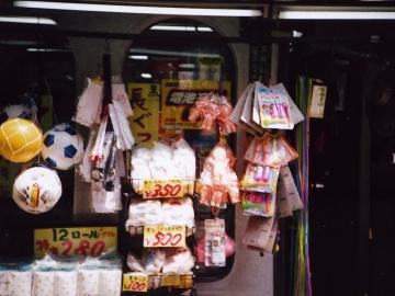anpachi shop