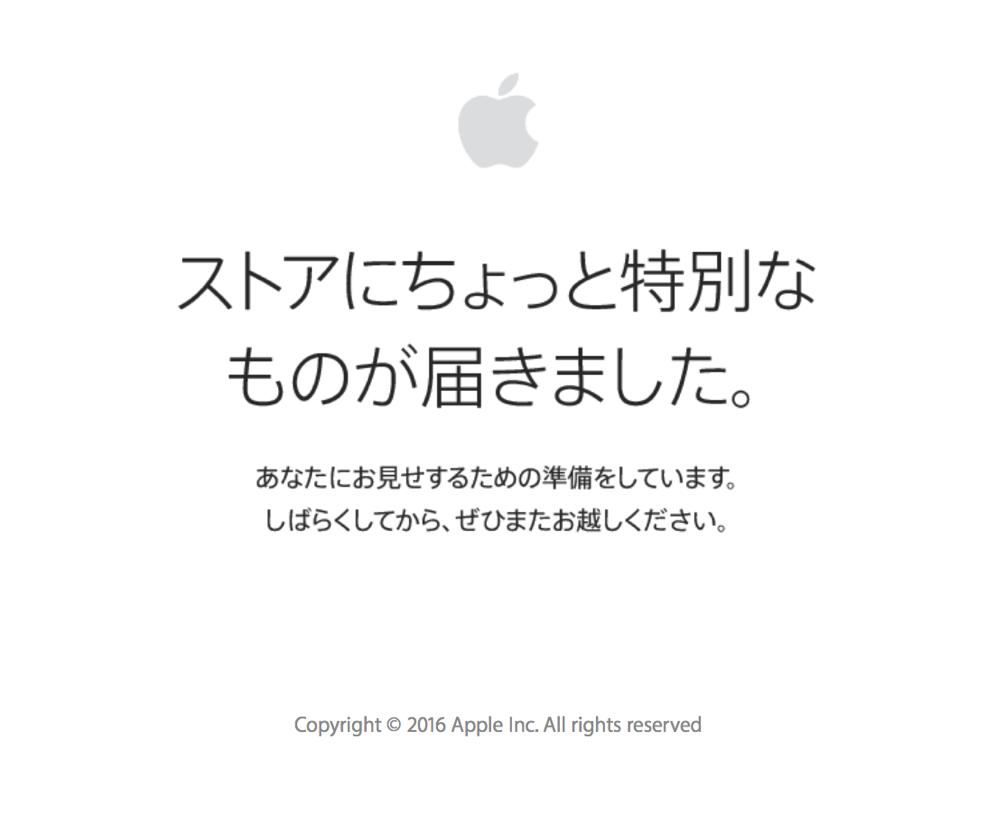 Applestore20161026