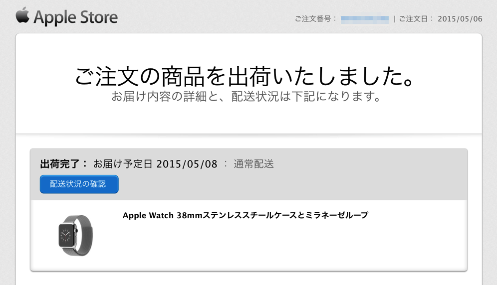 Applewatchdeliver