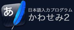 Banner kawasemi2