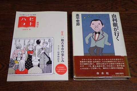 Bibibooks20161029
