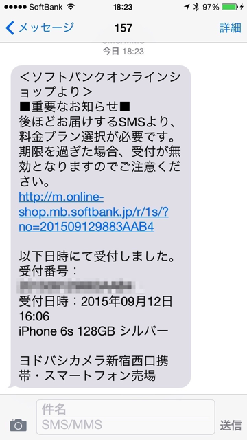 IPhone6Syreserveodobashi