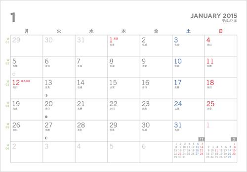 Img calendar jp
