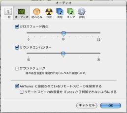 iTunes 4.6の新しい設定画面