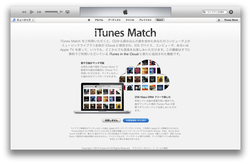 Itunesmatchjoin