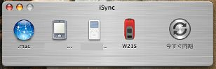 iSyncにW21Sが出てきてます