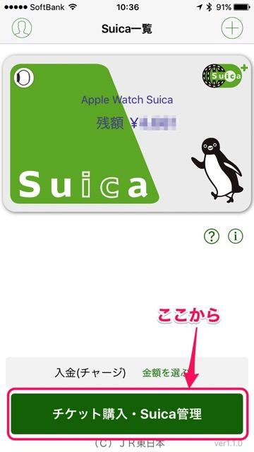 Suicaapp01