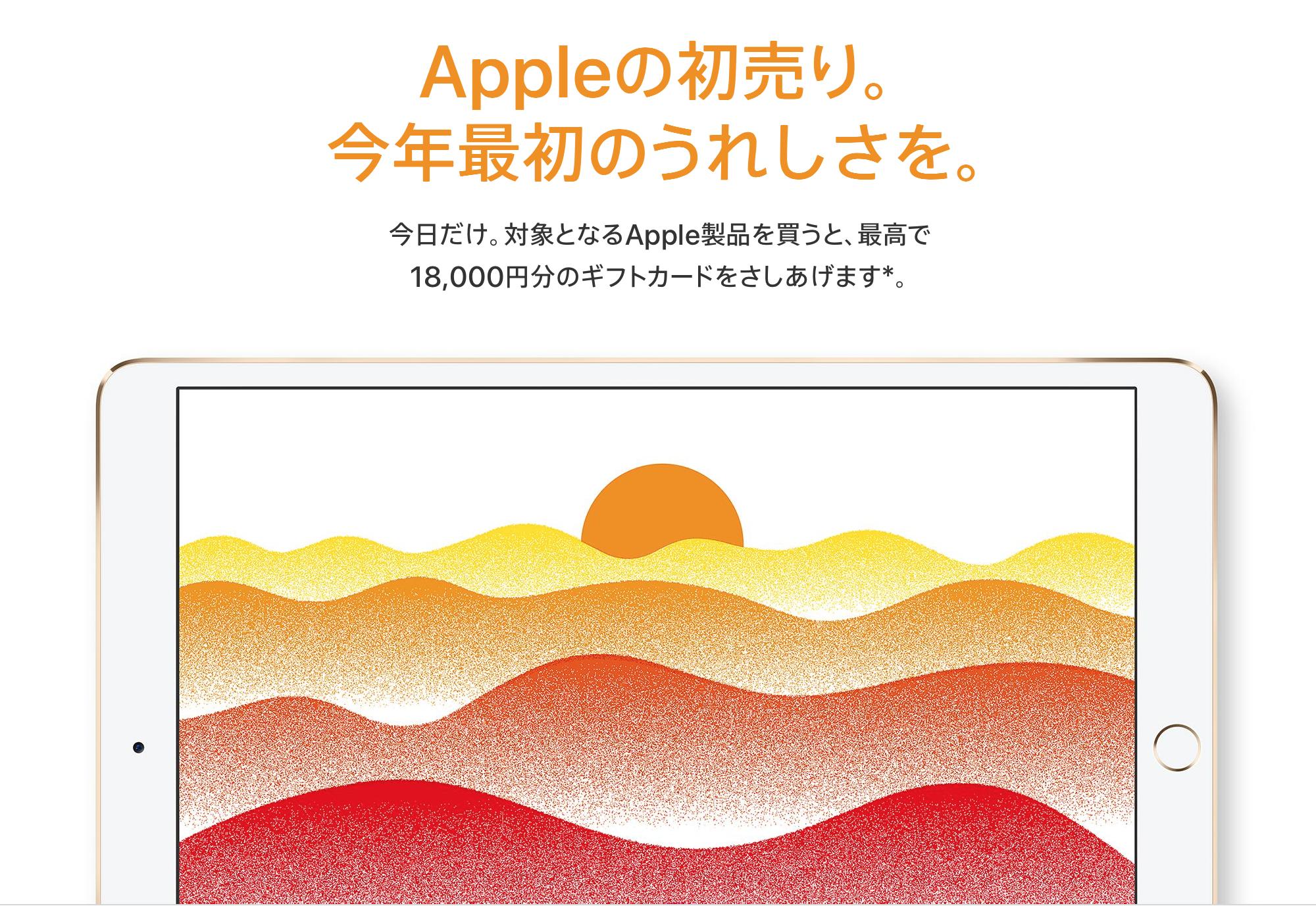 http://raizo.daa.jp/image/applenewyarsale2018.png
