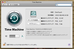 Time Machine設定画面