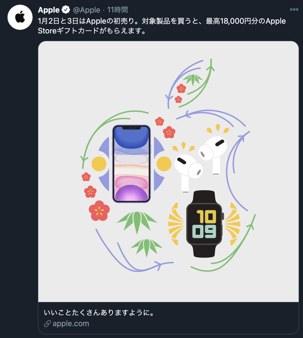 2021Apple初売り