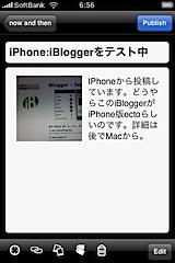 iBloggerエントリー入力