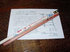 五十音で買った鉛筆