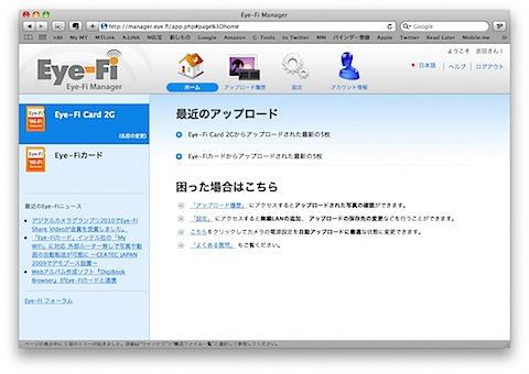 Ey-fi設定.jpg