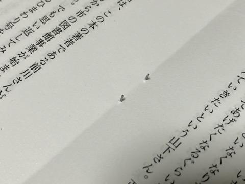 夏葉社ファン日乗tack3