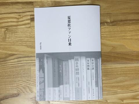 夏葉社ファン日乗