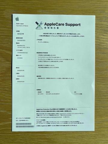 Appleの修理報告書