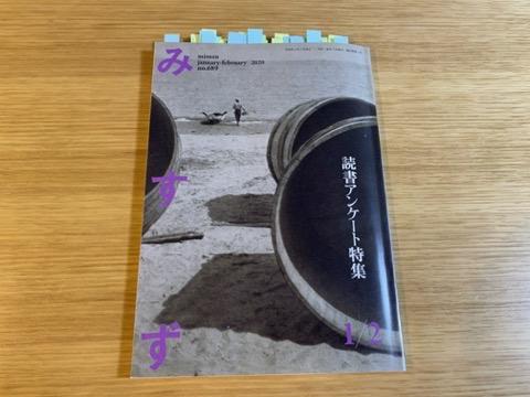 月刊みすず2020読者アンケート号