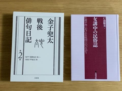 図書館で借りた2冊