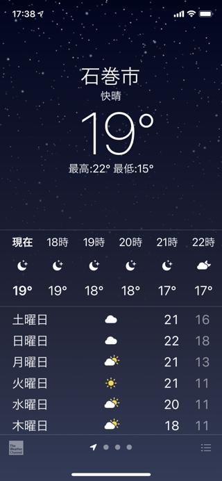 純正の天気アプリで。