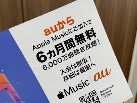 auのApple Musicクーポン