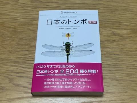 日本のトンボ改訂版