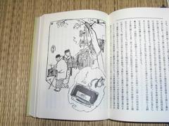 中村不折の漫画