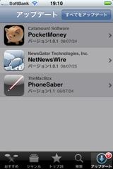 AppStoreのアプリアップデート