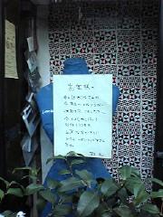 Aozorashop200411