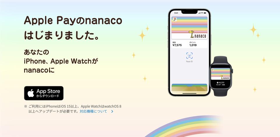 Apple Pay nanaco