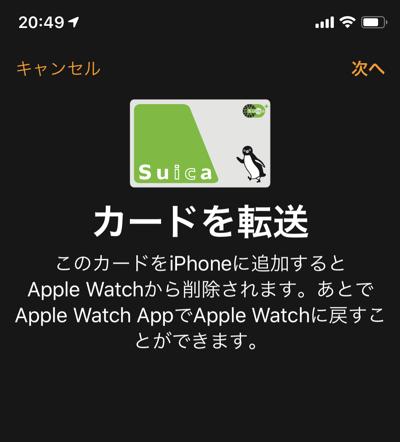 Applepaywatchtoiphone