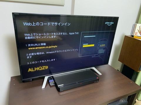 Apple TVでのプライムビデオの設定