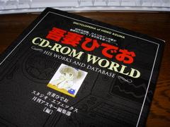 吾妻ひでおCD-ROM WORLD