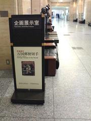 万国郵便切手の展示