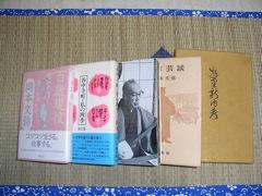 文弥本5冊