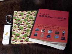 チャルカ本とノート