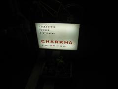 チャルカの看板