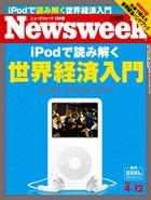 Newsweek 060412