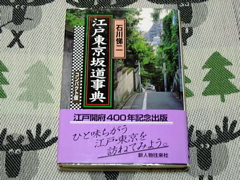 江戸東京坂道辞典