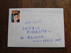 elcoichizawa.jpg