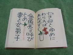 Geishunka03