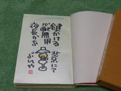 Geishunka04