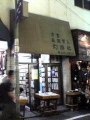 下北沢幻游社