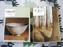 保育社カラーブックス2冊